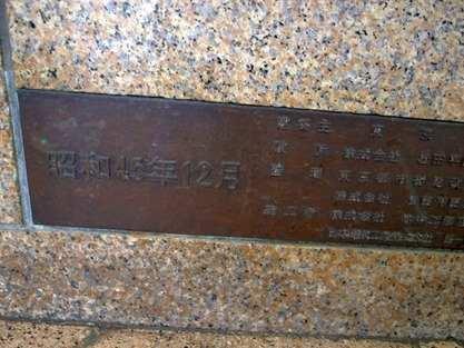 ニュー新橋ビル定礎、昭和45年12月