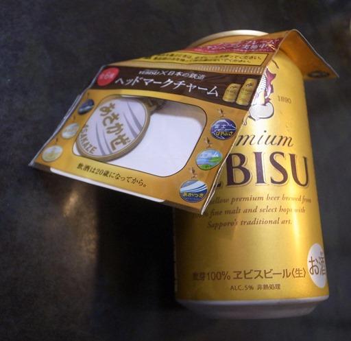 エビスビール おまけ