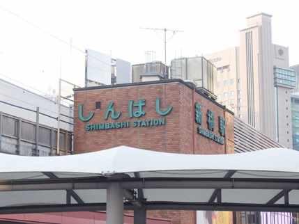 新橋駅表示