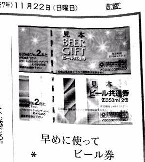 ビール券期限