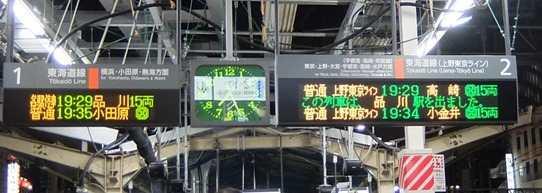 新橋駅東海道線ホーム