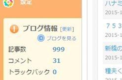 ブログ記事1000