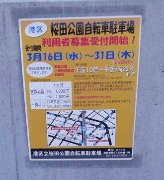 桜田公園自転車駐車場