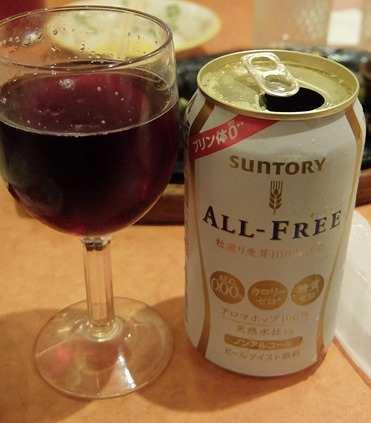 赤ワインとオールフリー