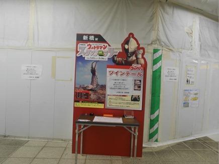 新橋駅ウルトラマン