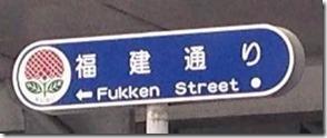 福建通りの標識