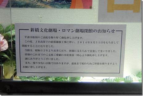 新橋文化映画劇場閉館