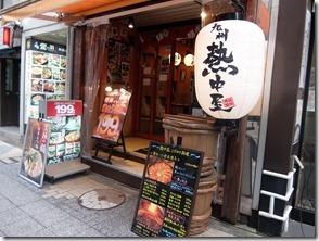 九州熱中屋さん水槽
