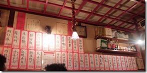台湾料理メニュー