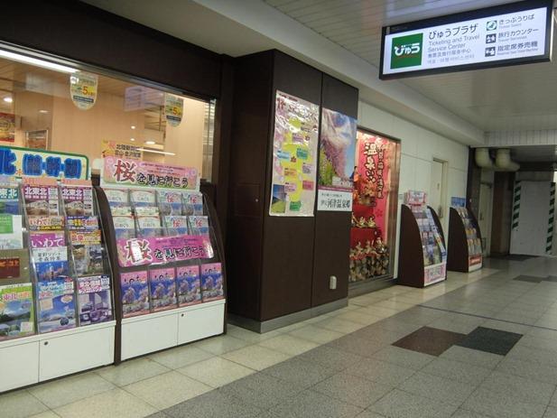 びゅうプラザ新橋駅