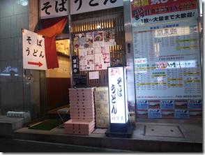 箱根そばやさんの隣です