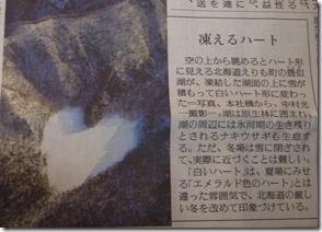 ハートの湖新聞記事