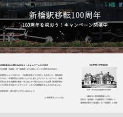 新橋移転100年