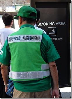 タバコパトロール