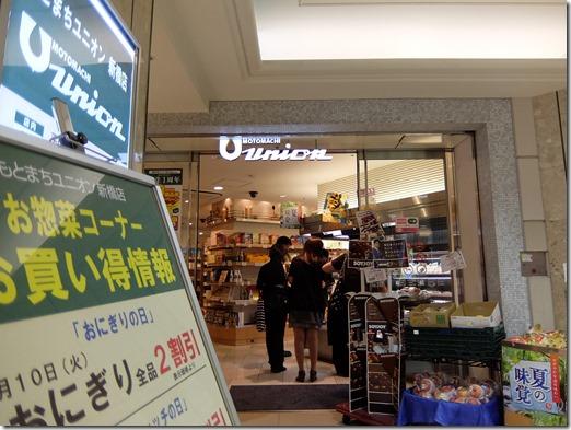 元町ユニオン新橋店