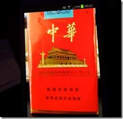 中国のタバコ中華