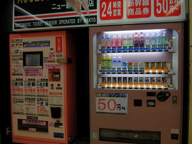 50円ドリンク