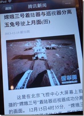 中国月面着陸成功
